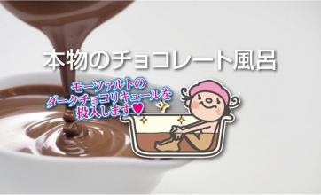 2/14(木)は本物のチョコレート風呂!!