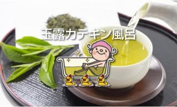 11/16(月)~11/22(日)は玉露・カテキン風呂♪