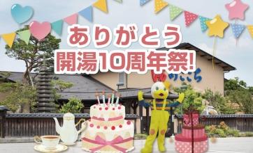 11月はず~っと開湯10周年祭♪