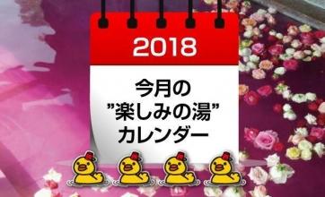 """11月の""""楽しみの湯""""カレンダー"""