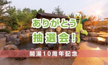 開湯10周年記念!ありがとう抽選会☆彡