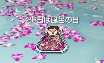 26日は「風呂(26)の日」です!
