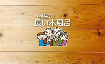 9/15(土)~9/21(金)は長い木(長生き)風呂!