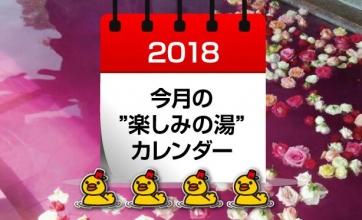 """8月の""""楽しみの湯""""カレンダー"""